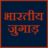 india jugaad