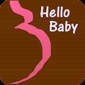 こんにちは赤ちゃん