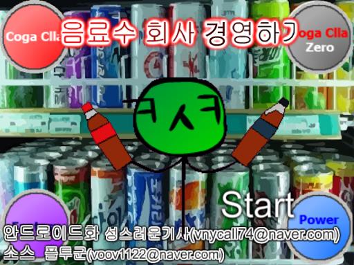 음료수회사 경영하기 [타이쿤식 노가다 돈벌기게임]