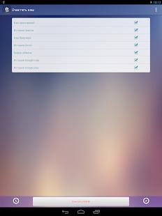玩免費工具APP|下載Clear One-Touch app不用錢|硬是要APP