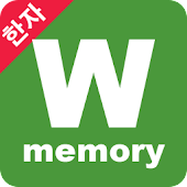 (Lite)단어학습기(WordMemory) - 한자