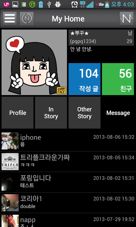 Club N 클럽매니아 공식 앱 - 클럽정보 클럽게스트- screenshot