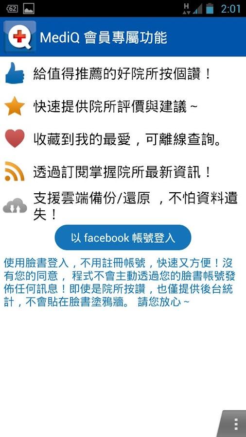 MediQ醫療輕鬆排(掛號+叫號通知)- screenshot