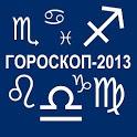 Гороскоп на 2013 год icon