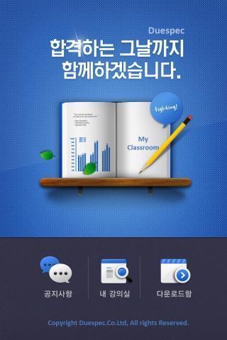듀스펙 DueSpec-MY강의실