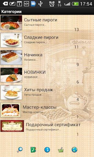 Штолле - Первая пироговая