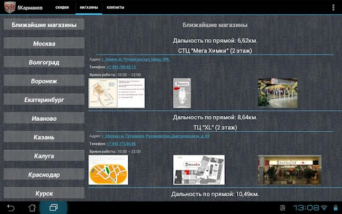 5 Карманов - screenshot thumbnail