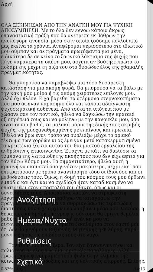 Πέντε ζωές κι ένα…, Δ. Κασκάλη - screenshot