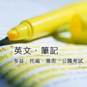 英文單字 - 多益/托福/雅思 公職英文 教育 App Store-癮科技App