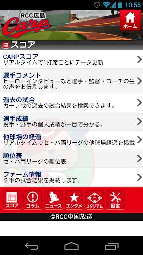 玩運動App RCC広島カープ免費 APP試玩