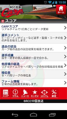 RCC広島カープのおすすめ画像2
