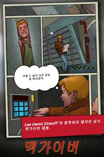 맥가이버 죽음의 내리막 무료