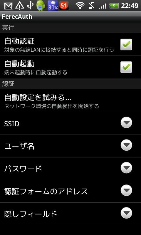 FerecAuth- screenshot