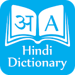 Premium Hindi Dictionary