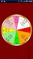 Screenshot of 風水カラーコンパス