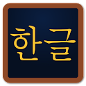 Pocket Hangeul icon