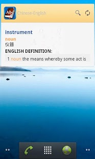 Mandarin<>English Dictionary - screenshot thumbnail