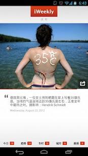 iWeekly 世界公民行动读本- screenshot thumbnail