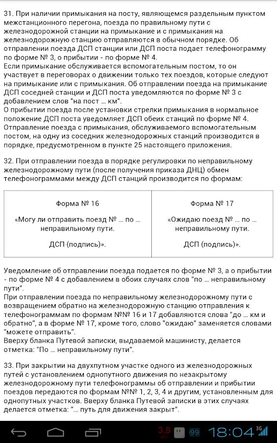 инструкция по движению поездов и маневровой работе 2012 скачать