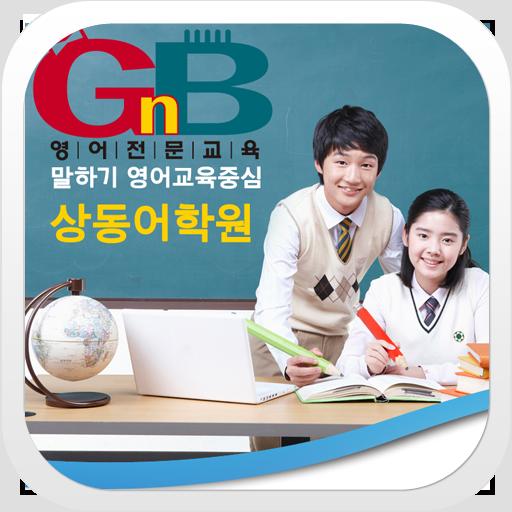 GnB어학원, 상동어학원, 말하기 영어교육중심
