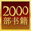 Chinese Library - 2000 Books icon