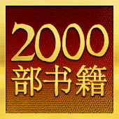 Chinese Library - 2000 Books