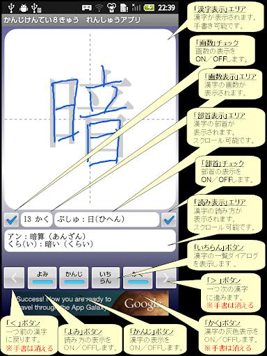 【無料】かんじけんてい8きゅう れんしゅうアプリ 男子用