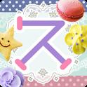 スマホガール icon