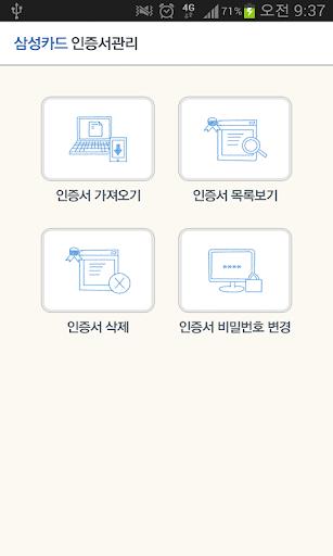 삼성카드 인증서관리