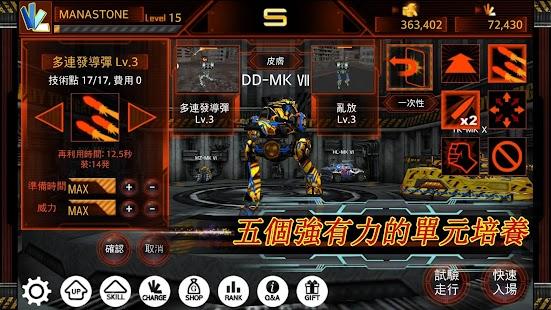 金屬戰鬥競技場 Metal Combat Arena