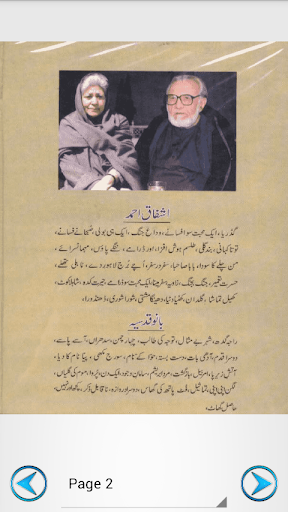 zavia by ashfaq ahmed pdf free download