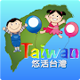 YOHO Taiwan Yoho Taiwan - Travel & Living Food APK icon