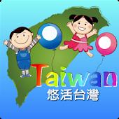 YOHO Taiwan 悠活台灣 - 美食旅遊生活