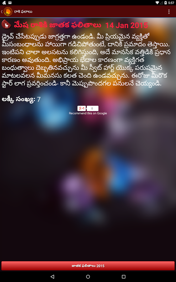 Online telugu jathakam based on date of birth - One