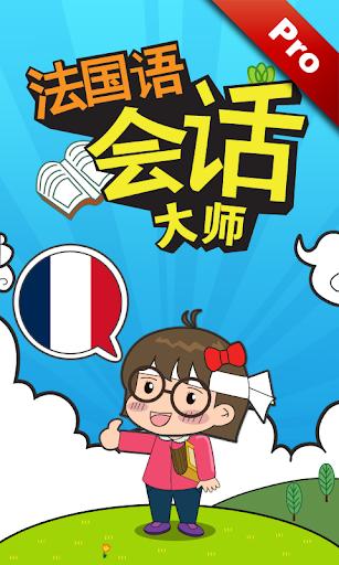 法语会话专家PRO