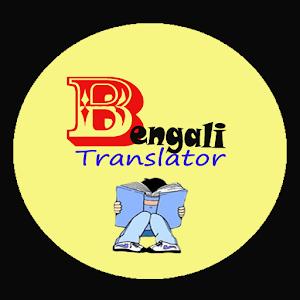 Bengali English Translate