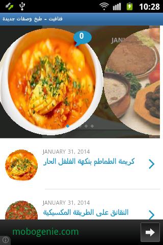 فتافيت - طبخ وصفات جديدة