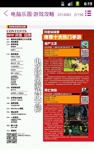 免費下載新聞APP|电脑乐园·游戏攻略 app開箱文|APP開箱王