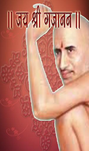 Jay Shri Gajanan