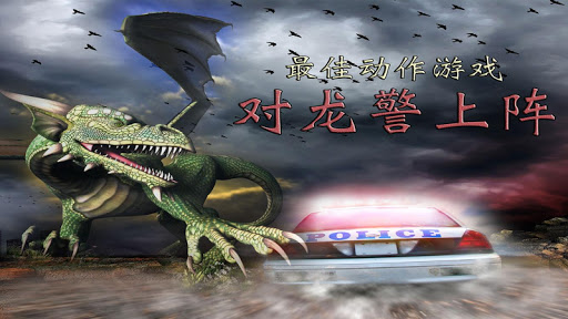 警察大战 - 龙的战斗冒险在街头