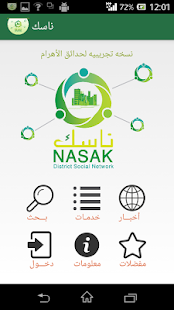 NASAK- screenshot thumbnail