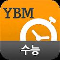 YBM 순간단어 암기비법(수능)