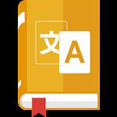 English Vocabulary Notebook