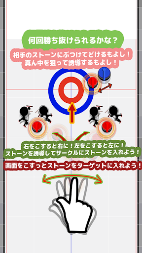 【免費休閒App】The Curling-APP點子