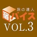 宿バイス VOL.3 露天風呂、貸切風呂… お風呂自慢の宿 logo