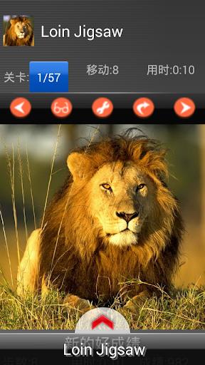 動物のパズル - ライオンのジグソーパズル