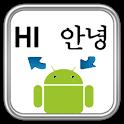 Hi Translator(Pro) icon