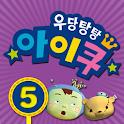 애니랜드-우당탕탕 아이쿠5 icon