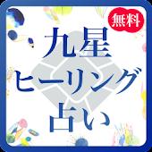 九星ヒーリング占い(毎日無料)-by電話占いミスティーライン