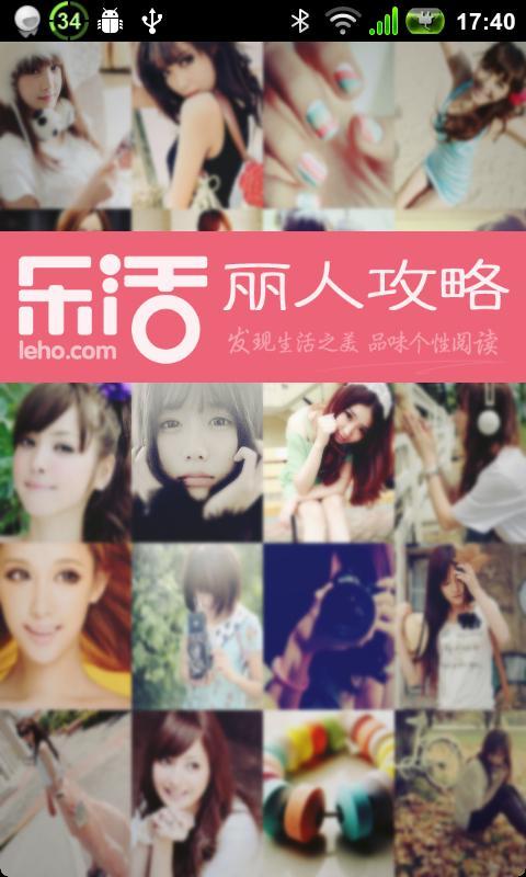 乐活丽人攻略 - screenshot